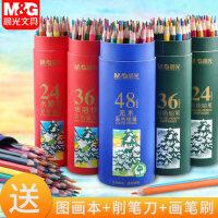 晨光彩色铅笔水溶款水性彩铅36色彩铅笔专业手绘画画笔72色初学者学生用48色素描彩笔套装无毒儿童幼儿园24色