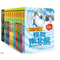 可怕的科学自然探秘系列全套12册 之惊险南北极8-10-12-15岁儿童科普类书籍少儿百科全书 四五六年级中小学生课外