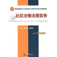 社区法律法规实务(代),蒋传宓,天津大学出版社,9787561829103【正版保证 放心购】