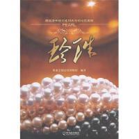 珍珠传奇海南京润珍珠博物馆 哈尔滨出版社