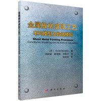 【按需印刷】-金属板材成形工艺:本构模型及数值模拟