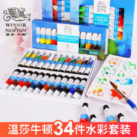 温莎牛顿水彩颜料36色24色18色12色管装贝碧欧透明水彩画颜料初学者绘画写生手绘套装管状水粉颜料套装组合