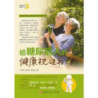 【正版二手书9成新左右】给糖尿病患者的健康枕边书 孙学刚 青岛出版社