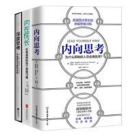 内在天赋3册套装(内在成长+内向思考+深度思考) 雷蒙德・卡特利奇、迈克尔・欧文;塔玛・琼斯基 ;莫 北京联合出版公司