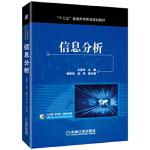 信息分析,文庭孝 杨思洛 刘莉,机械工业出版社【正版图书 品质保证】