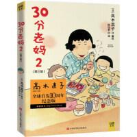 30分老妈2(10周年纪念版) [日] 高木直子,陈怡君 江西科学技术出版社 9787539047423
