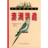 澳洲鹦鹉(宠物小百科)[英]威尼尔 著;中国农业出版社