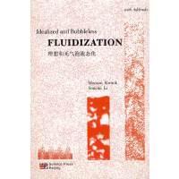 理想和无气泡流态化(英文版)(Idealized and Bubbleless Fluidization)