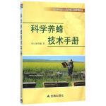科学养蜂技术手册・农民与农技人员知识更新培训丛书