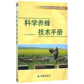 科学养蜂技术手册·农民与农技人员知识更新培训丛书