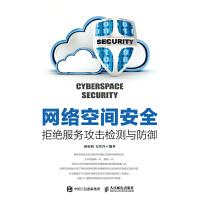 网络空间安全 拒绝服务攻击检测与防御