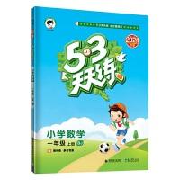 53天天练 小学数学 一年级上册 BJ 北京版 2021秋季 含测评卷 参考答案