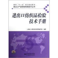进出口纺织品检验技术手册 9787506666671