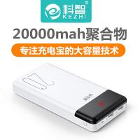科智20000毫安大容量充���智能手�C便�y移�与�源正品快充小巧通用超薄聚合物�m用于�O果X6vivo安卓oppo�A��7