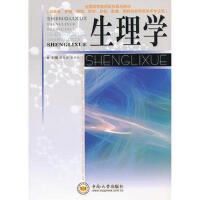 【正版二手书9成新左右】生理学 管茶香,莫书荣 中南大学出版社有限责任公司