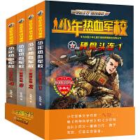 特种兵学校 全套4册 之少年特战队热血军校硬骨头连 儿童军事图书成长励志小说儿童读物10-15岁 课