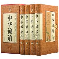 中华谚语 哲理丰富 科学、规范、实用 讲述人生那些问题 精装正版 辽海出版社 定价498元