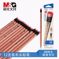 晨光铅笔2b纯木六角木杆铅笔(1盒)
