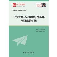 山东大学650医学综合历年考研真题汇编