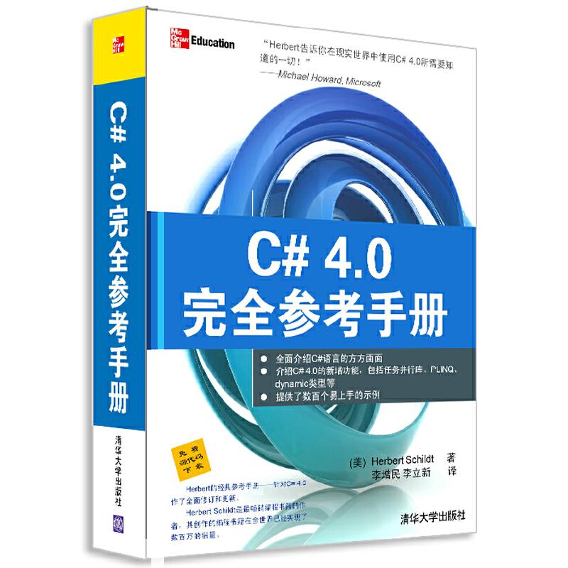 C# 4.0完全参考手册