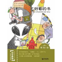 中华原创幻想儿童文学大系:不好看的书