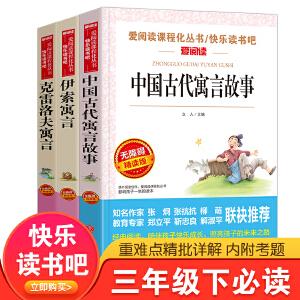 快乐读书吧三年级下册全套4册中国古代寓言故事 伊索寓言 克雷洛夫寓言 拉封丹寓言三年级下小学生版