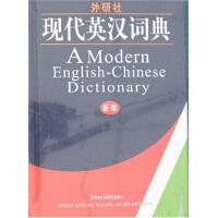 【正版二手书9成新左右】现代英汉词典(新版 外语教学与研究出版社辞书部 外语教学与研究出版社