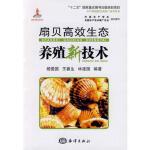 【旧书二手书9成新】扇贝高效生态养殖新技术 杨爱国 等 9787502788049 海洋出版社