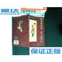 [二手旧书9成新]解读更年期――给心情放假(同仁堂建康驿站丛书?