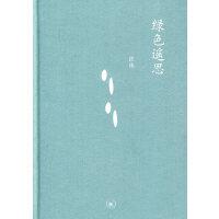 中学图书馆文库――绿色遥思
