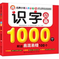 名牌小学入学必备 识字必备 1000例 (附易混易错100例)