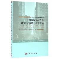 中外国际科技合作计划(基金)资助与管理汇编