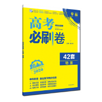 理想树67高考2020新版高考必刷卷 42套 高考物理 名校强区模拟试卷汇编