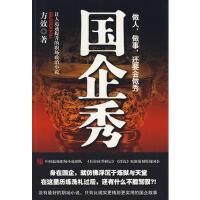 【二手书8成新】#N/A 方效 时代文艺出版社