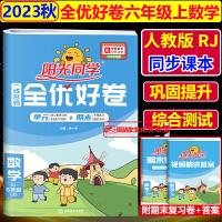 2020春阳光同学全优好卷六年级下册数学试卷一线名师人教版