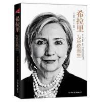 【二手书8成新】希拉里:为总统而生 [美]丹尼尔・哈伯 吴忠岫 中国友谊出版公司