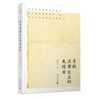 【正版二手书9成新左右】新民说 寻找法律史上的失踪者 陈新宇 广西师范大学出版社