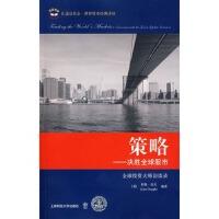 【DD】策略 (英)高夫著,魏嶷 上海财经大学出版社有限公司 9787564205614