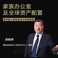 郑锦桥家族办公室及全球资产配置高清在线视频非DVD光盘头条课 前