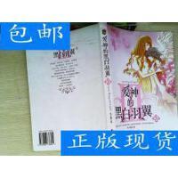 [二手旧书9成新]爱神的黑白羽翼3 /风千樱 著 花山文艺出版社