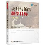 万千教育 设计与编写教学目标(第八版),Norman E. Gronlund、Susan M. Brookhart;盛