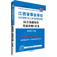 中公2017江西省事业单位公开招聘工作人员考试辅导教材综合基础知识考前冲刺5套卷