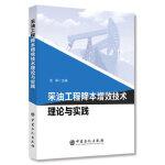 采油工程降本增效技术理论与实践