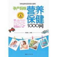 【正版二手书9成新左右】孕产妈咪营养保健1000问 李晨霞著 中国妇女出版社