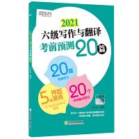 【官方直营】2021六级写作与翻译考前预测20篇 高分写作 作文翻译预测 范文 cet6 六级考前预测高分押题