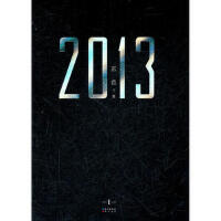 【二手旧书9成新】2013(I)(玄色著) 玄色 长江出版社 9787549206506
