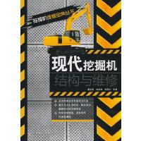 现代挖掘机结构与维修