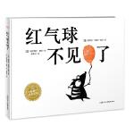 海豚绘本花园:红气球不见了(平)