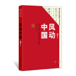 风动中国:空气动力试验研发纪实
