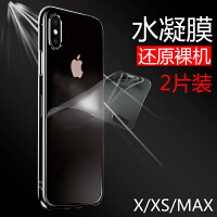 iPhoneX后膜苹果x手机背膜iPhone x水凝膜iPhonexsmax背膜xsmax贴膜iPh